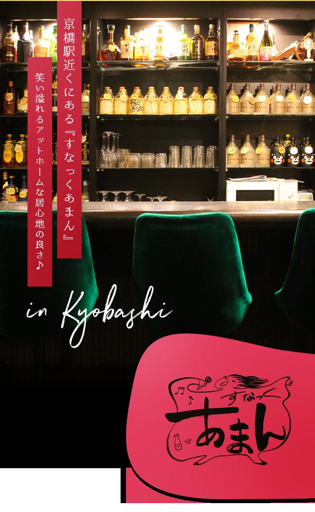 京橋駅近くにある『すなっくあまん』 笑い溢れるアットホームな居心地の良さ♪